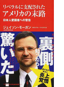 リベラルに支配されたアメリカの末路 日本人愛国者への警告 (ワニブックス|PLUS|新書)