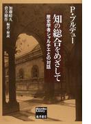 知の総合をめざして 歴史学者シャルチエとの対話 (Bourdieu Library)