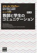 教師と学生のコミュニケーション 〈新版〉