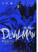 デビルマン−ザ・ファースト− VOLUME2