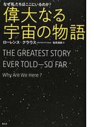 偉大なる宇宙の物語 なぜ私たちはここにいるのか?