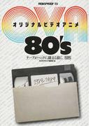 オリジナルビデオアニメ80's テープがヘッドに絡まる前に (MOBSPROOF EX)