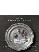 かぎ針で編む可憐な花のアクセサリー