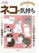 ネコの気持ち 面白くてよくわかる ポーズ・しぐさ・習性からわかる100の大切なこと 決定版