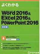 よくわかるMicrosoft Word 2016&Microsoft Excel 2016&Microsoft PowerPoint 2016 改訂版