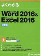 よくわかるMicrosoft Word 2016&Microsoft Excel 2016 改訂版