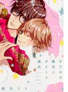 キラキラ彼氏とボクトツ彼氏(仮) (ディアプラス・コミックス)(ディアプラス・コミックス)