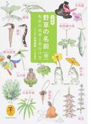 野草の名前 和名の由来と見分け方 文庫版 春 (ヤマケイ文庫)