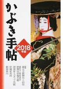 かぶき手帖 最新歌舞伎俳優名鑑 2018年版 特集義太夫歌舞伎への招待
