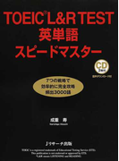 TOEIC L&R TEST英単語スピードマスター 7つの戦略で効率的に完全攻略頻出3000語 第3版