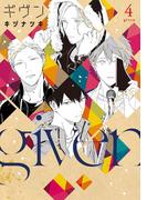 ギヴン(4)(ディアプラス・コミックス)