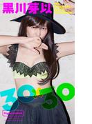 【デジタル限定】黒川芽以写真集「30×30」