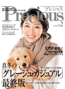 Precious 2018年2月号