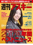 週刊アスキー No.1160(2018年1月9日発行)(週刊アスキー)