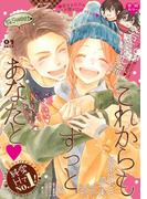 【期間限定価格】絶対恋愛Sweet 2017年1月号(絶対恋愛Sweet)