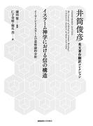 井筒俊彦英文著作翻訳コレクション 4 イスラーム神学における信の構造