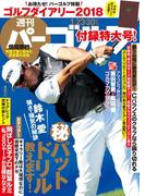 週刊パーゴルフ 2018/1/23・1/30合併号