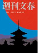 週刊文春 1月4・11日号