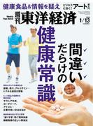 週刊東洋経済2018年1月13日号