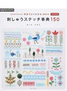 刺しゅうステッチ事典150 はじめてさんにも写真でよくわかる基礎の本 完全保存版
