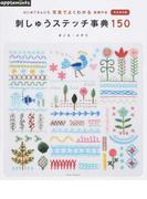 刺しゅうステッチ事典150 はじめてさんにも写真でよくわかる基礎の本 完全保存版 (Asahi Original)