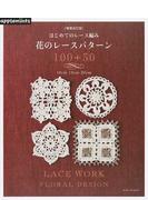 はじめてのレース編み花のレースパターン100+30 10cm 15cm 20cm 増補改訂版