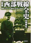 西部戦線全史 死闘!ヒトラーvs.英米仏1919〜1945 新版