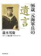 96歳元海軍兵の「遺言」