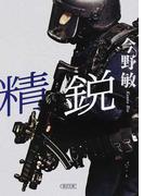 精鋭 (朝日文庫)(朝日文庫)