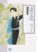 雨柳堂夢咄 其ノ10 (朝日コミック文庫)(朝日コミック文庫(ソノラマコミック文庫))