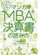 マンガとにかくわかりやすいMBA流決算書の読み方
