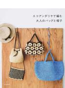 エコアンダリヤで編む大人のバッグと帽子