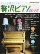 ちょっと弾きたい!贅沢ピアノ 2018