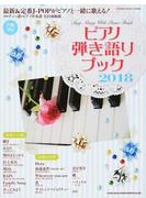 ピアノ弾き語りブック 2018