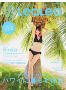 LeaLea vol.14(2018SPRING) ハワイに暮らす休日