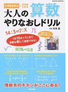 大人の算数やりなおしドリル 小学校6年分+中学校3年分 (SAKURA MOOK)
