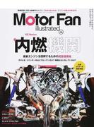 Motor Fan illustrated 図解・自動車のテクノロジー Volume136 特集内燃機関