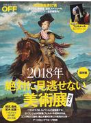絶対に見逃せない美術展ガイド 保存版 2018年