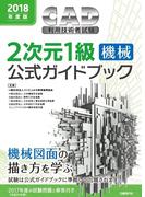CAD利用技術者試験2次元1級機械公式ガイドブック 2018年度版