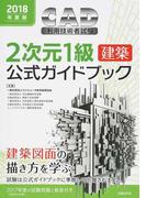 CAD利用技術者試験2次元1級建築公式ガイドブック 2018年度版