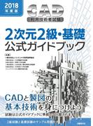 CAD利用技術者試験2次元2級・基礎公式ガイドブック 2018年度版