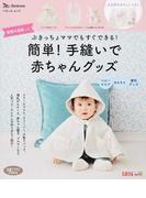 簡単!手縫いで赤ちゃんグッズ ぶきっちょママでもすぐできる! (ベネッセ・ムック たまひよブックス)