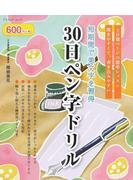 30日ペン字ドリル 短期間で美文字を習得