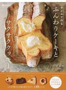 オイルで作るふんわりケーキとサクサククッキー