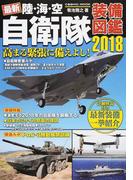 最新陸・海・空自衛隊装備図鑑 2018 高まる緊張に備えよし!