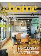 &home vol.56 センスよく暮らすインテリア好きの家 木のぬくもりにあふれる住まい
