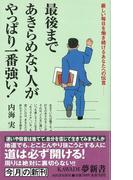 【アウトレットブック】最後まであきらめない人がやっぱり一番強い!-KAWADE夢新書