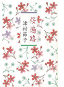 【アウトレットブック】桜遍路
