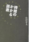 【アウトレットブック】時間のかかる読書