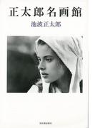 【アウトレットブック】正太郎名画館